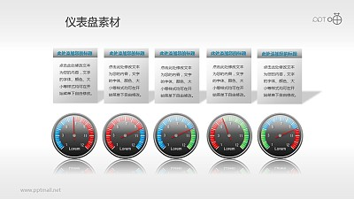 指针式仪表盘PPT素材(10)