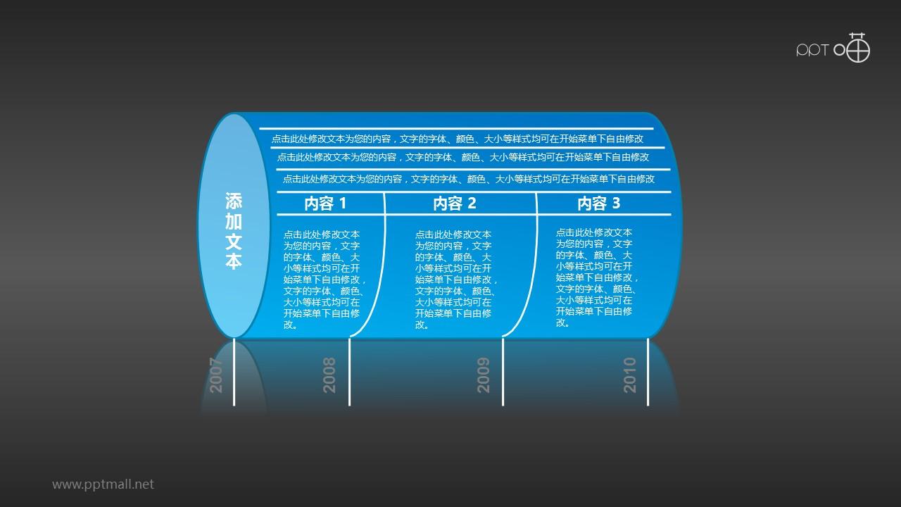 圆筒形的历年工作表PPT素材