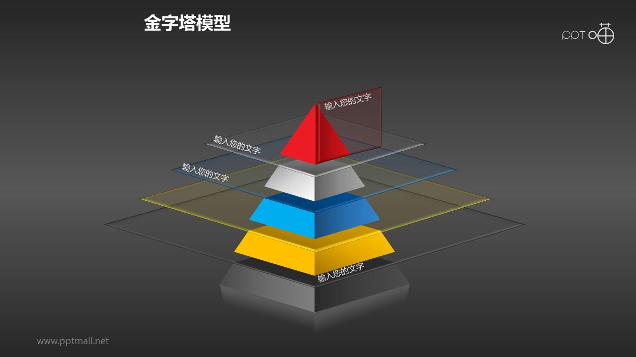 五层悬浮金字塔PPT下载