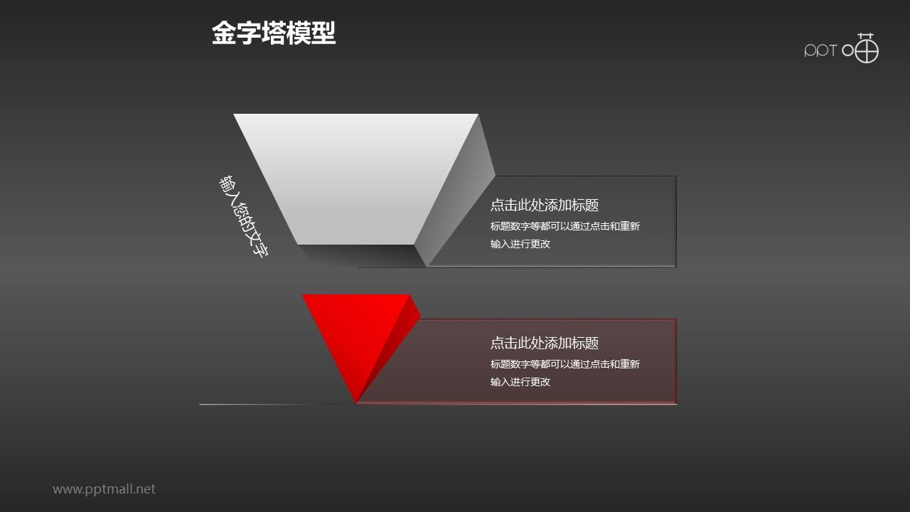 对比鲜明红灰双层倒金字塔PPT下载