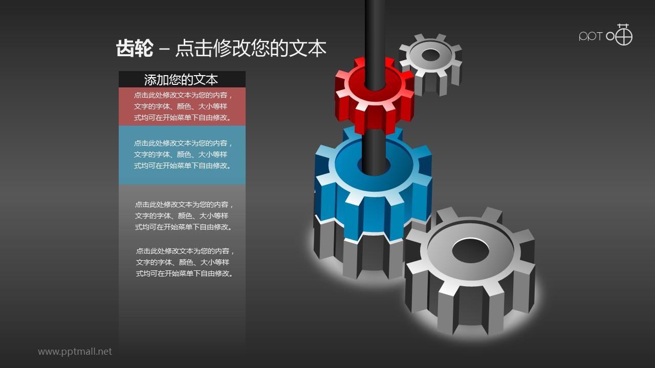 金属质感的组合齿轮PPT素材