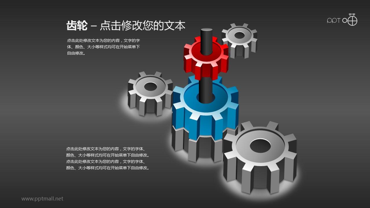 质感强烈的组合齿轮PPT素材