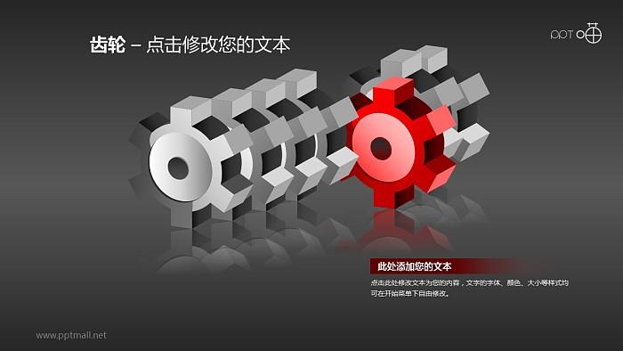 并列的多部分同轴齿轮PPT素材_幻灯片预览图2