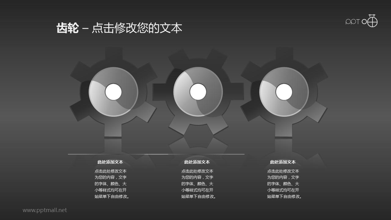 质感强烈的3部分齿轮PPT素材