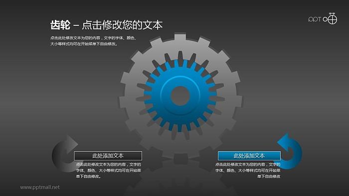 表达包含关系的2部分内齿轮素材_幻灯片预览图2