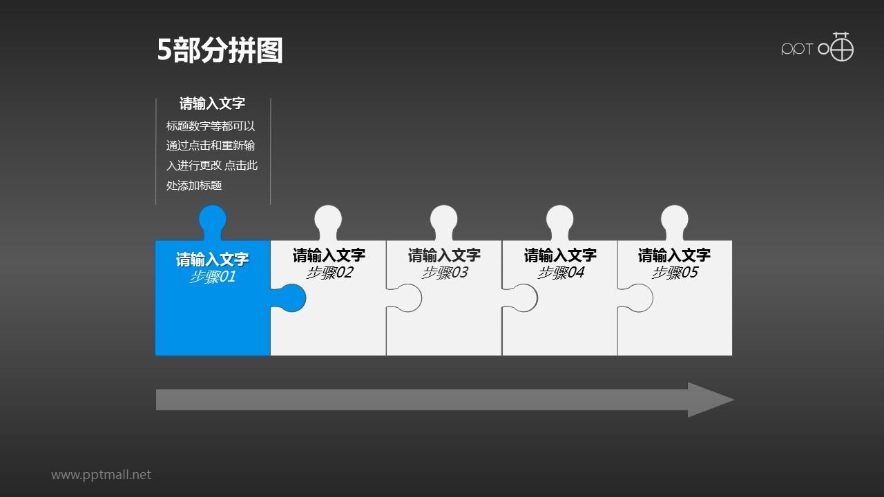 蓝色单向五步骤拼图流程图PPT模板