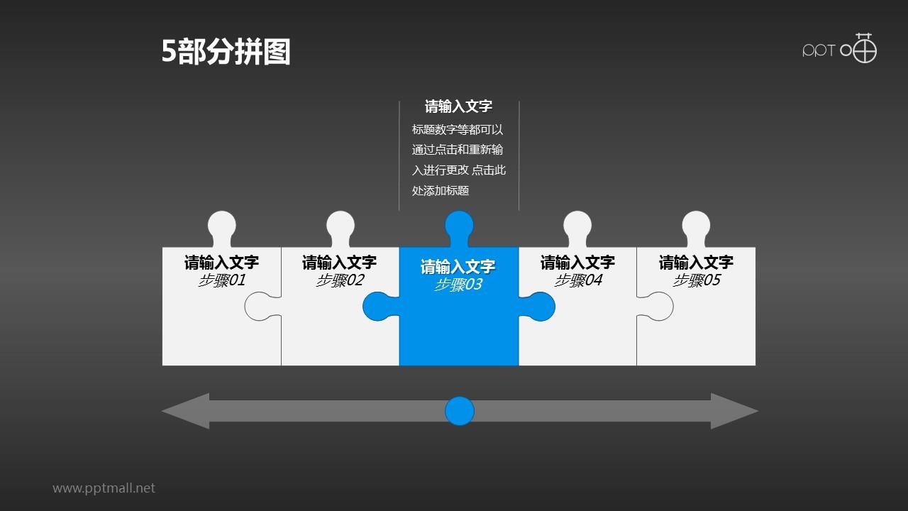 蓝色双向五步骤拼图流程图PPT模板