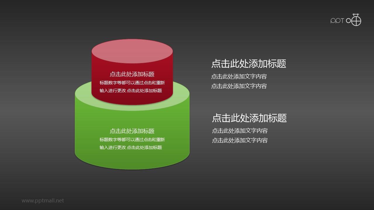 彩色立体柱形并列对比PPT素材