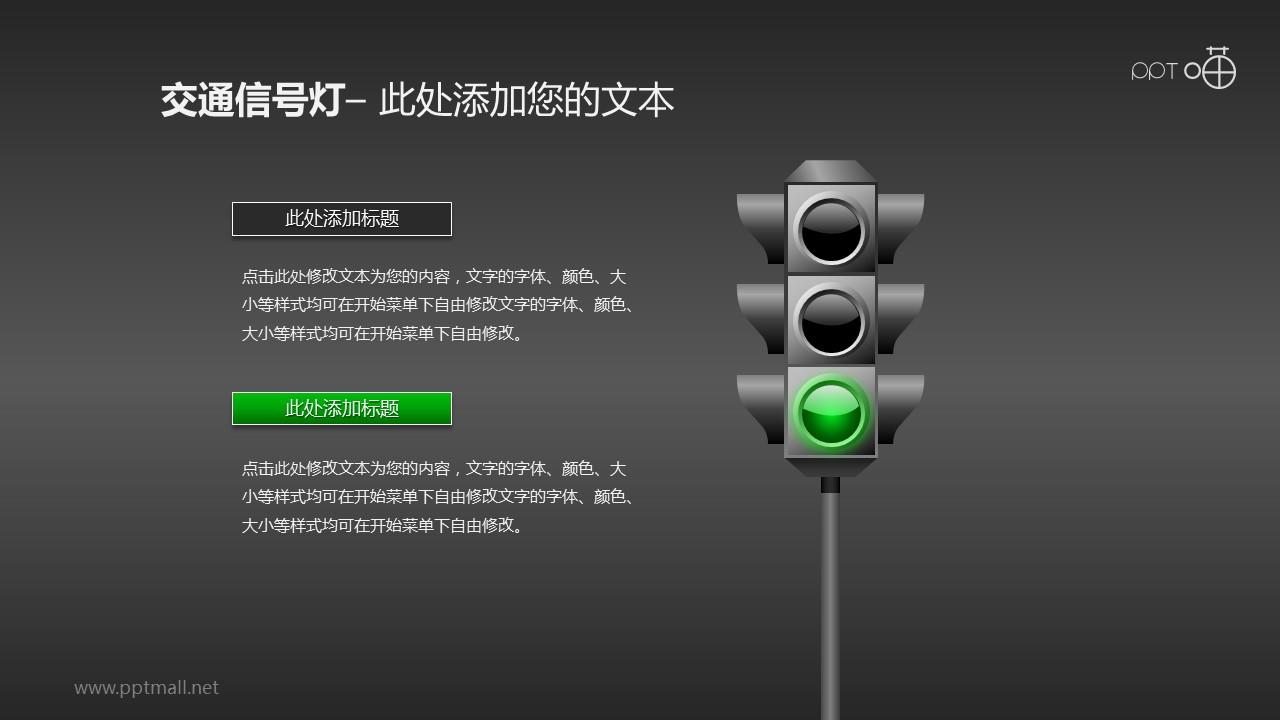 交通信号灯/红绿灯PPT素材(04)