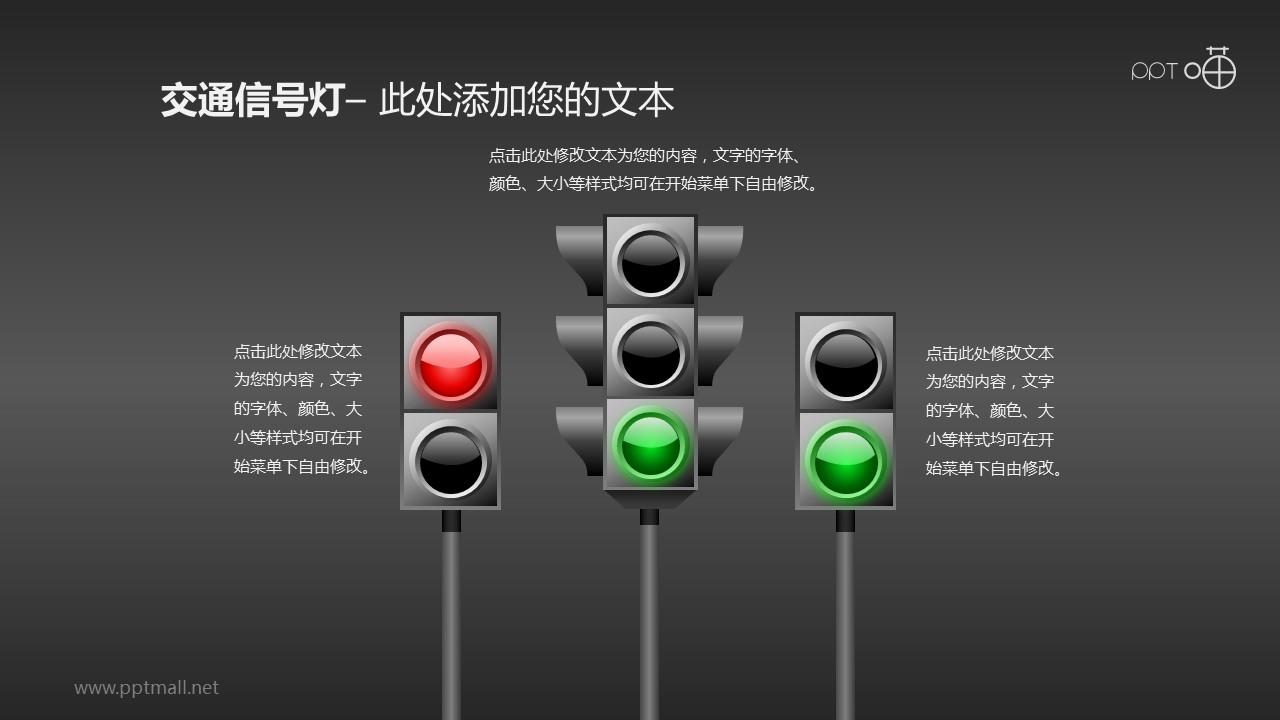 交通信号灯/红绿灯PPT素材(10)
