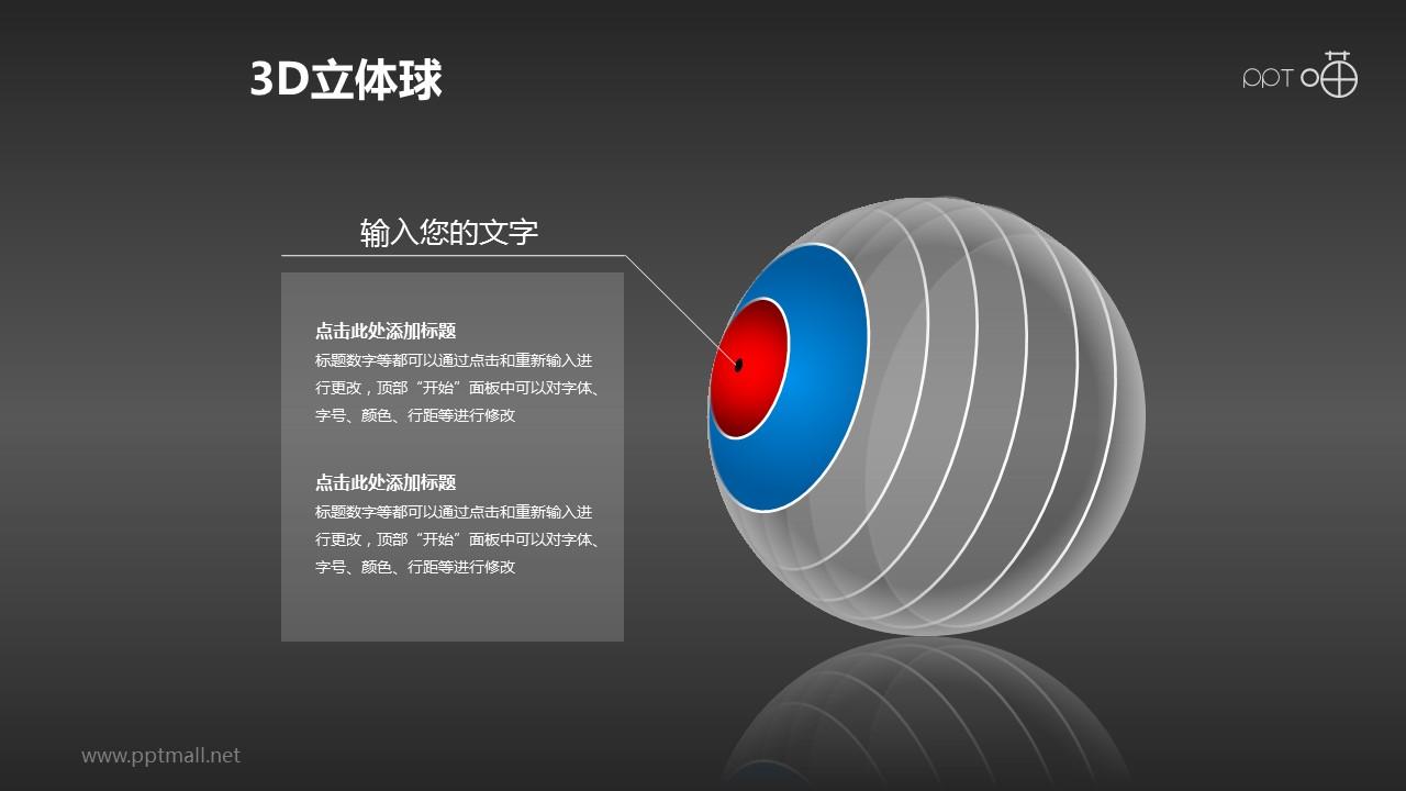 击中核心要害——3D小球PPT模板