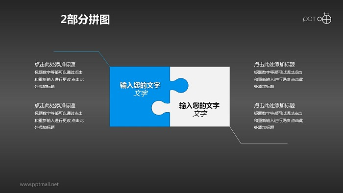 蓝白拼图互补两部分PPT模板_幻灯片预览图2