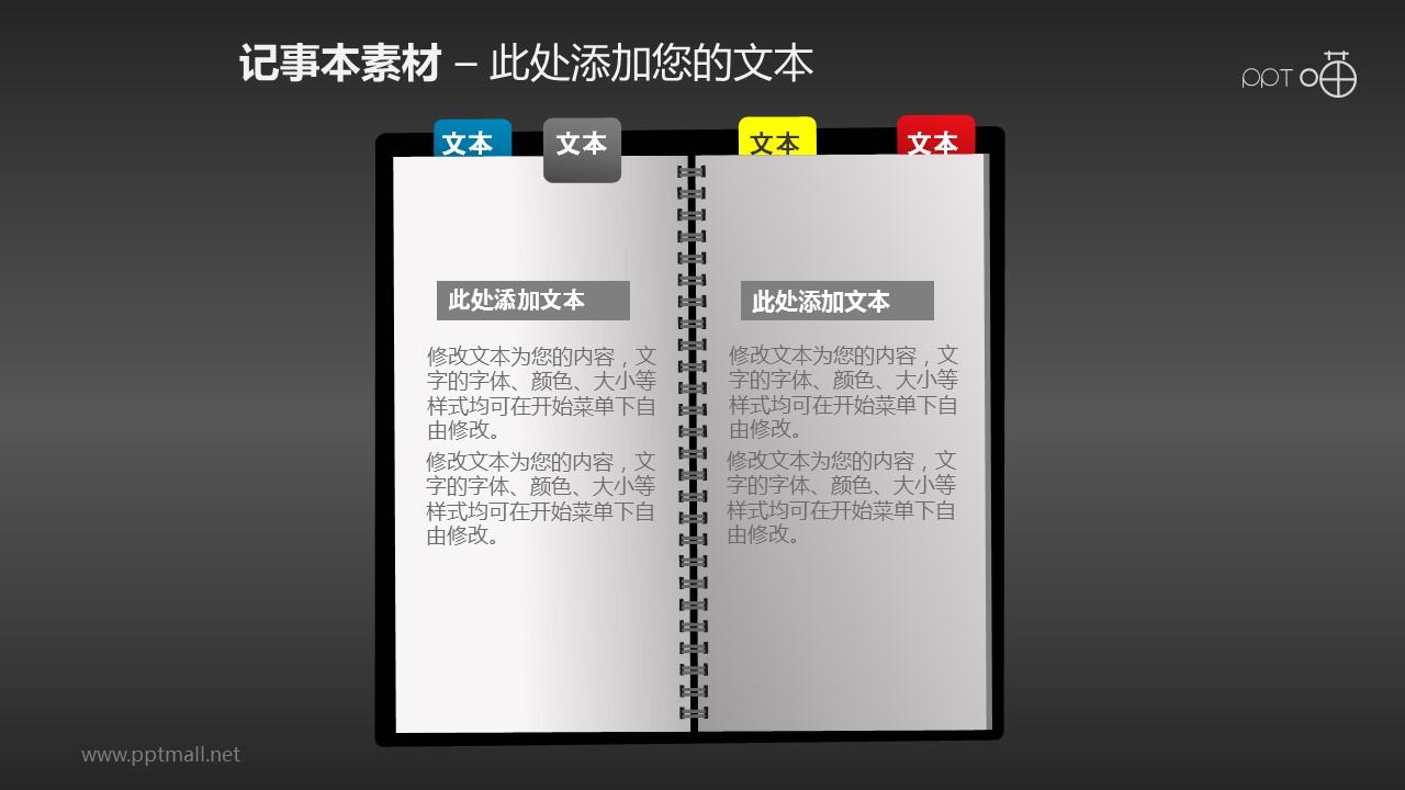 带标签的记事本PPT素材(5)