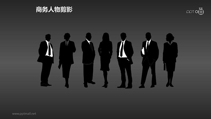 人物剪影(13)—成功人士_幻灯片预览图2