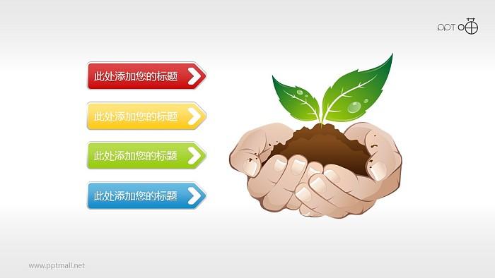 绿色环保PPT素材(1)—呵护成长_幻灯片预览图1