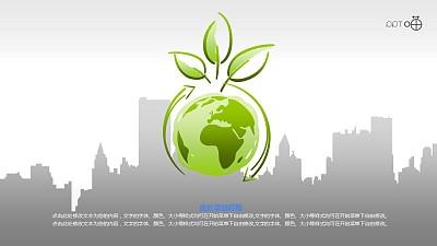 绿色环保PPT素材(3)—绿色城市