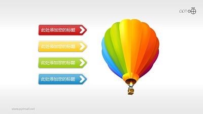 立体质感的彩虹热气球PPT素材