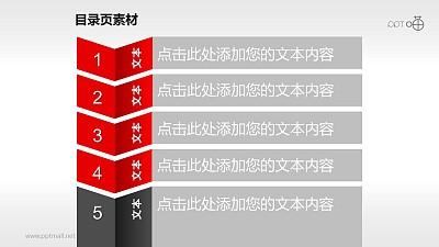 简约的平面多边形PPT目录页素材(6)