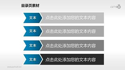 简约的平面多边形PPT目录页素材(8)