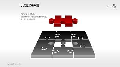 简约红黑3D立体拼图PPT模板下载