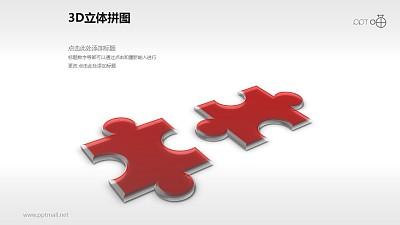 精致3D立体两部分拼图PPT模板下载