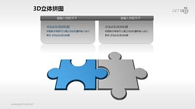 蓝灰对比3D立体两部分拼图PPT模板