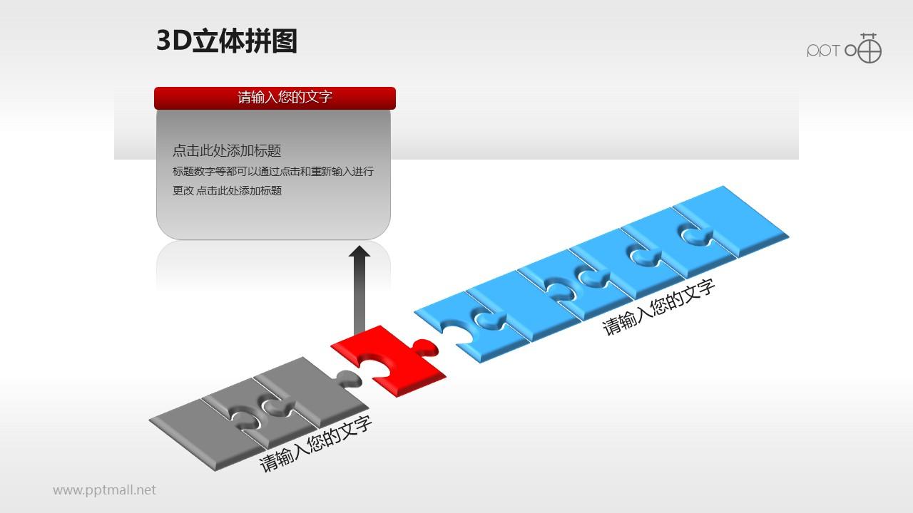 蓝红灰三色对比3D立体拼图PPT模板