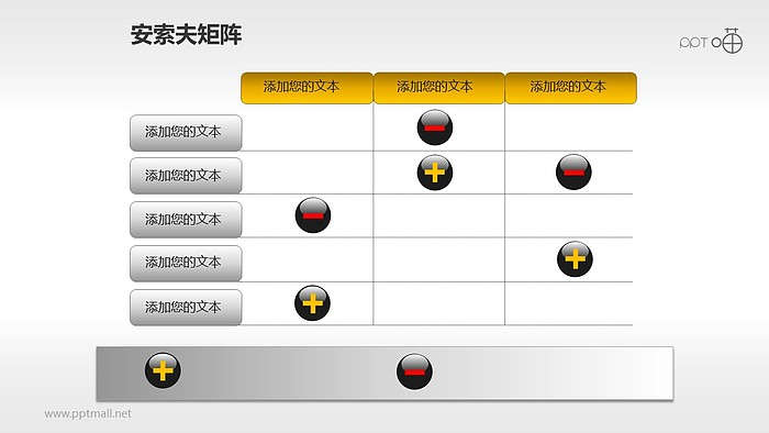 加号PPT模板下载