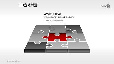 3D方形拼图之红色部分PPT模板