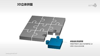 3D方形拼图之蓝色一角PPT模板