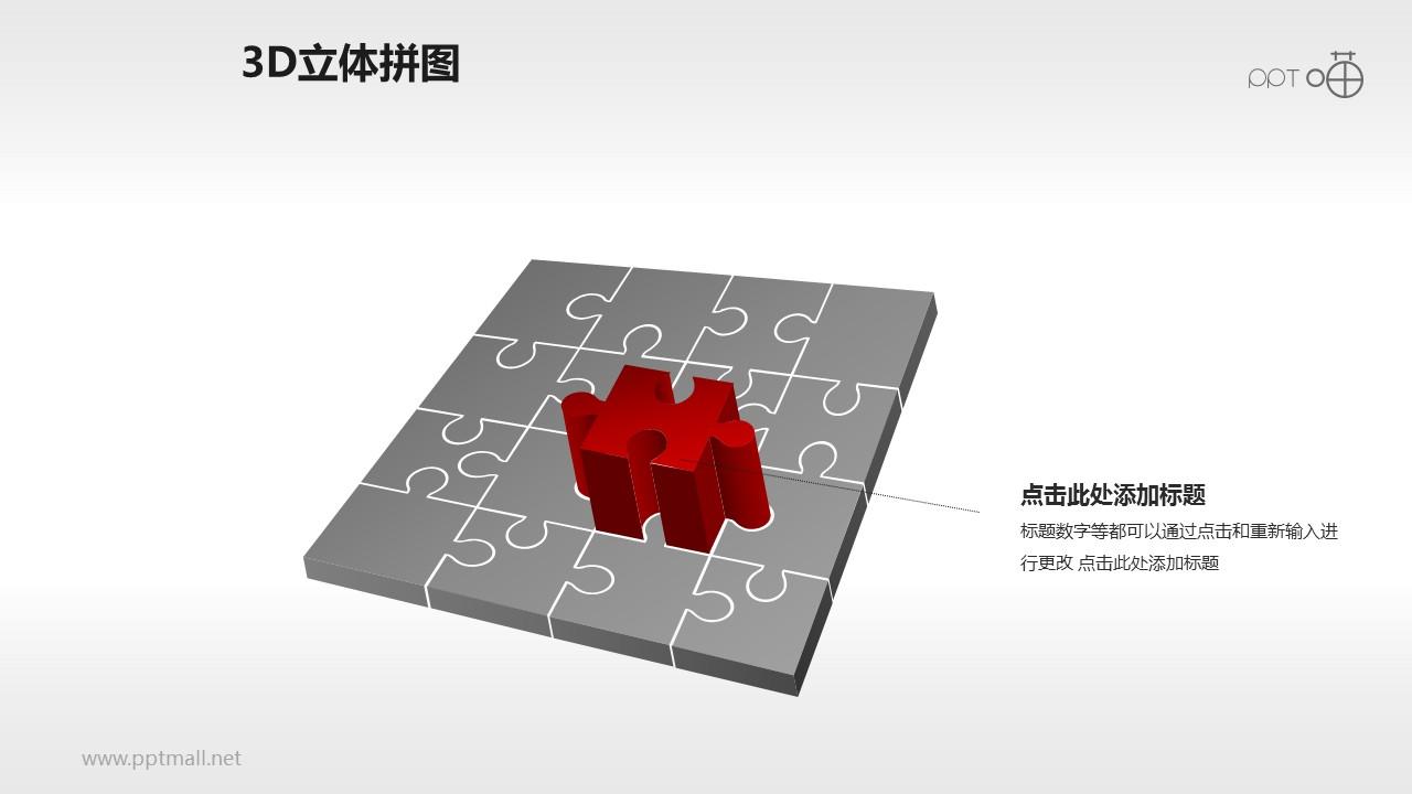 3D方形拼图之红色突显PPT模板