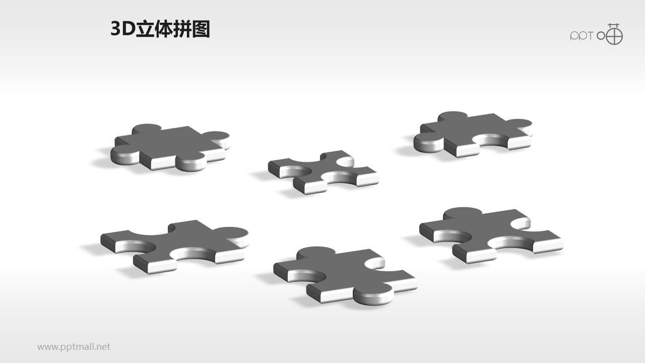 3D拼图之灰色碎片PPT模板