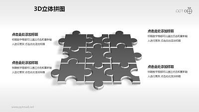 3D拼图之灰色全图PPT模板