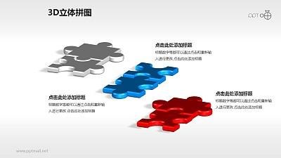 3D拼图之灰蓝红三部分PPT模板
