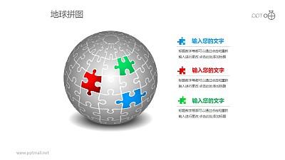 红蓝绿三部分地球拼图PPT模板下载