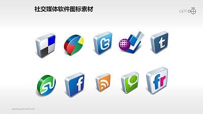 10枚社交媒体立体质感图标素材