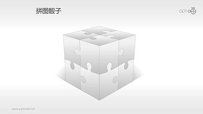 灰色质感3D骰子PPT素材