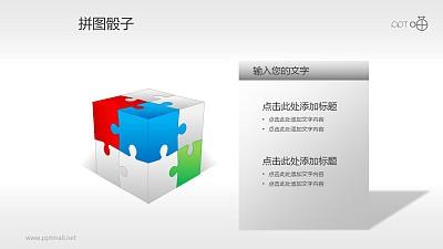带文字说明的3D骰子PPT素材