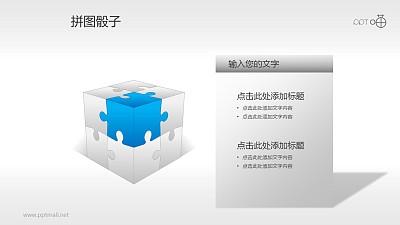 3D骰子分析模型PPT模板