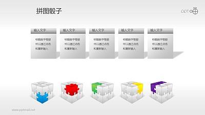 3D拼图文字注释PPT模板下载(5色打包)
