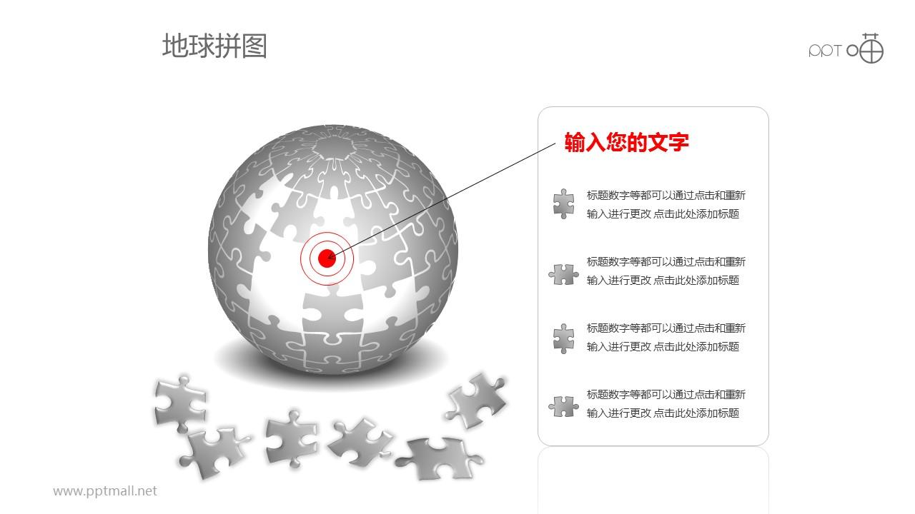 目标锁定地球拼图PPT模板下载