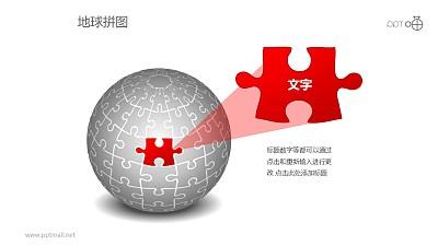 红色投影地球拼图PPT模板下载