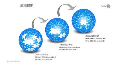 蓝色递进三部分地球拼图PPT模板下载