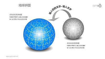 灰蓝递进两部分地球拼图PPT模板下载