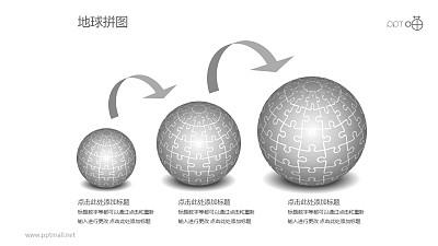 全灰递进三部分地球拼图PPT模板下载