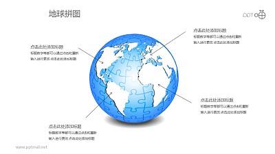 蓝色镂空地球拼图PPT模板下载