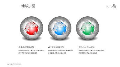 红蓝绿并列三部分地球拼图PPT模板下载