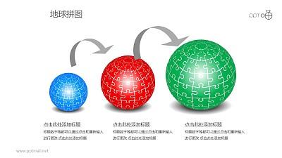 蓝红绿地球拼图PPT模板下载