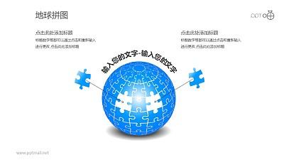 蓝色并列两部分地球拼图PPT模板下载