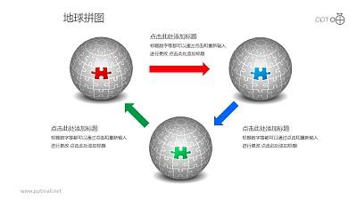 红蓝绿循环地球拼图PPT模板下载